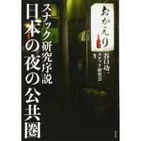 谷口功一『日本の夜の公共圏 スナック研究序説』