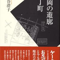 小長谷澄子  『静岡の遊廓 二丁町』(古本)