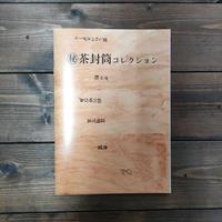 吉岡里奈 個展図録4種(サイン入り)