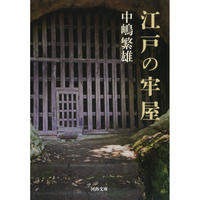 中嶋繁雄『江戸の牢屋』