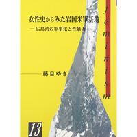 藤目ゆき『女性史からみた岩国米軍基地―広島湾の軍事化と性暴力』