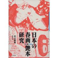 石上阿希『日本の春画・艶本研究』
