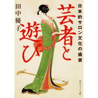 田中優子『芸者と遊び 日本的サロン文化の盛衰』