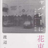渡辺大輔 『キャバレーに花束を 小姓町ソシュウの物語』
