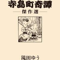 滝田ゆう『寺島町奇譚 傑作選』