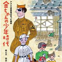 田中利夫『金ちゃんの少年時代』