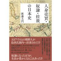 渡邊大門『人身売買・奴隷・拉致の日本史』