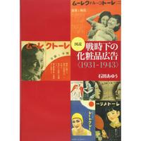 石田あゆう『図説 戦時下の化粧品広告』