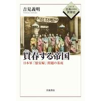 吉見義明『買春する帝国 日本軍「慰安婦」問題の基底』