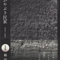 林安直氏サイン入り『信州 かやぶき民家1979〜1992』
