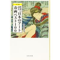 永井義男  『カラー版 世界に誇る日本のアート 春画ベスト100』