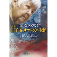 正子・ロビンズ・サマーズ『沖縄からアメリカ 自由を求めて! 画家 正子・R・サマーズの生涯』