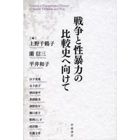 上野千鶴子、平井和子ほか編『戦争と性暴力の比較史へ向けて』
