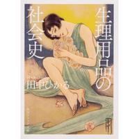 田中ひかる『生理用品の社会史』