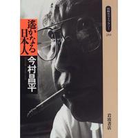 【古書】今村昌平『遥かなる日本人』
