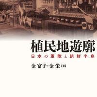 金富子・金栄『植民地遊廓 日本の軍隊と朝鮮半島』