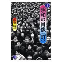 小沢昭一『写真集 昭和の肖像〈町〉』