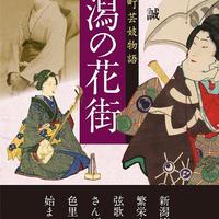 藤村誠『新潟の花街 古町芸妓物語』