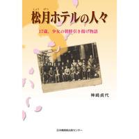 神崎貞代『松月ホテルの人々 17歳、少女の朝鮮引き揚げ物語』