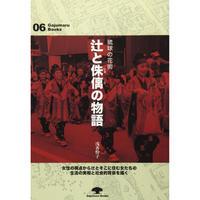 浅香怜子『辻と侏伶の物語 琉球の花街』