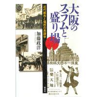 加藤政洋『大阪のスラムと盛り場 近代都市と場所の系譜学』