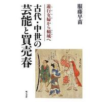 服藤早苗『古代・中世の芸能と買売春』
