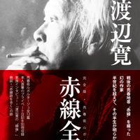 渡辺寛  『赤線全集』