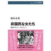 飯田未希『非国民な女たち 戦時下のパーマとモンペ』