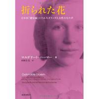 マルゲリート・ハーマー『折られた花 日本軍「慰安婦」とされたオランダ人女性たちの声』