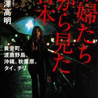 八木澤高明『娼婦たちから見た日本 黄金町、渡鹿野島、沖縄、秋葉原、タイ、チリ』