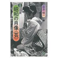 小沢昭一『写真集 昭和の肖像〈芸〉』