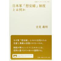 吉見義明『日本軍「慰安婦」制度とは何か』