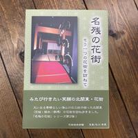 名残の花街 北関東編・東京編