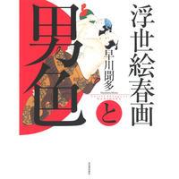 早川聞多『浮世絵春画と男色』