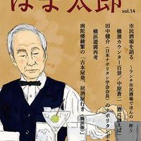 はま太郎 Vol.14
