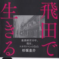 【カストリ書房限定】飛田で生きる(杉坂圭介氏サイン入り)