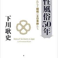 下川耿史『性風俗50年 わたしと昭和のエロ事師たち』