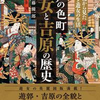 安藤優一郎  『江戸の色町 遊女と吉原の歴史』 江戸文化から見た吉原と遊女の生活
