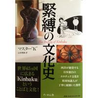 """マスター""""K""""『緊縛の文化史 The Beauty of Kinbaku』"""