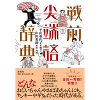 平山亜佐子『戦前尖端語辞典』