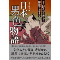 武光誠『日本男色物語 奈良時代の貴族から明治の文豪まで』