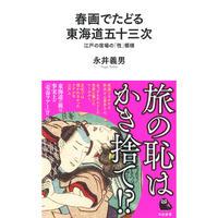 永井義男  『春画でたどる東海道五十三次: 江戸の宿場の「性」模様』