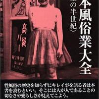 現代風俗研究所『日本風俗業大全 欲望の半世紀』