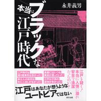 永井義男  『本当はブラックな江戸時代』
