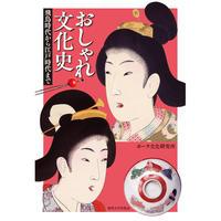 ポーラ文化研究所『おしゃれ文化史 飛鳥時代から江戸時代まで』