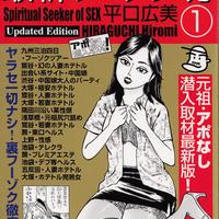 【カストリ書房限定】最新・フーゾク魂 1(平口広美氏サイン入り)