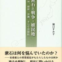 関口すみ子『漱石と戦争・植民地―満州、朝鮮、沖縄、そして芸娼妓』