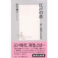 田中優子『江戸の恋 粋と艶気に生きる』