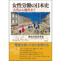 辻浩和ほか『女性労働の日本史 古代から現代まで』