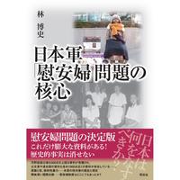 林博史『日本軍「慰安婦」問題の核心』